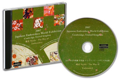 2007 Nuido World Exhibition Cambridge UK Catalog in CD-ROM-0