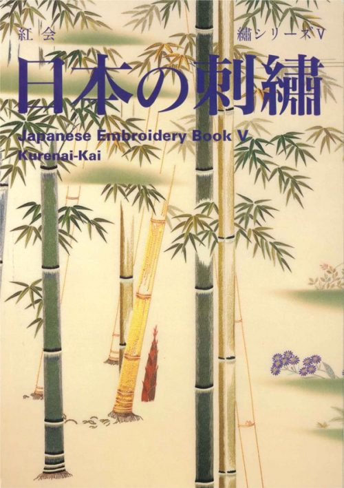 Japanese Embroidery - Book V-0