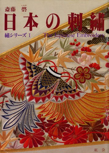 eBook - Japanese Embroidery - Book I-0